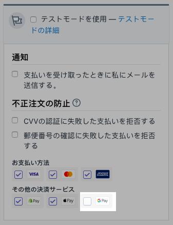 Shopifyの決済編集ボタン