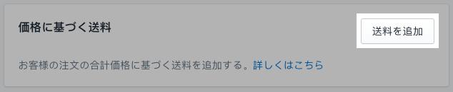 デスクトップ上の送料追加ボタン