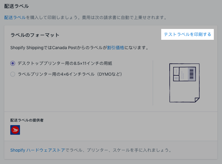 Shopify Shipping - CPテストラベル